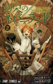 https3a2f2fimg-sanctuary-fr2fbig2fyakusoku-no-neverland-manga-volume-2-simple-278038